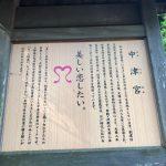 八百万(ヤオヨロズ) 美しい恋がしたい! 神奈川・江島神社