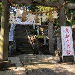 八百万(ヤオヨロズ)サッカー神社 神奈川・師岡熊野神社