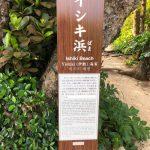八百万(ヤオヨロズ) 神の島 祈りの島 おばぁが歌ってくれたのは・・ 沖縄・久高島 番外編