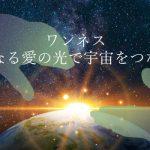 レポ:自分を愛することから始まった!「 「天」と「地」をつなぐ「ひと」になる Hikari(コズミック・ハート・エナジー)ワークショップ 」はじめの一歩!