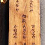 八百万(ヤオヨロズ)天照大神の神使は謎の?にわとり 東京・芝大神宮