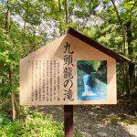 【祈り】九頭龍大神がみせる龍脈! 天がよぶ 地がささやく スピリットが反応する  九頭龍の滝と九頭龍神社・東京